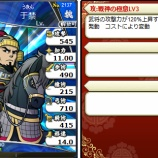 『SPmini高レベル武将のカードは隠し付与という点からするとまだ使えるんじゃね?』の画像