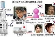 【アホの朝日新聞】 文大統領は、日本の理不尽な嫌がらせに広い心で応じた 安倍も輸出規制を撤回せよ