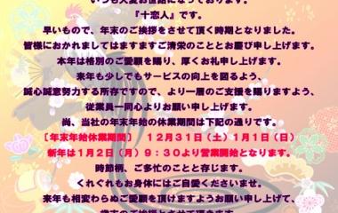 『◇ ご挨拶 ◇』の画像