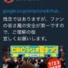 【悲報】 SKE48 湯浅支配人、SKEファンを悪魔扱いw w w w w w w w w w w w