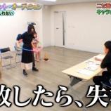 『【元乃木坂46】『失敗したら、失格!!』永島聖羅、ロンハーでムチャ振りをされまくる・・・』の画像