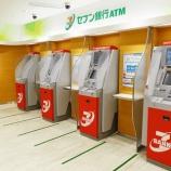 『[8410]セブン銀行を解説!日本で現金信仰が続く限り伸び続ける会社』の画像
