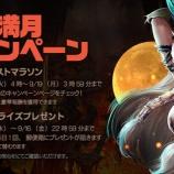 『【KoW】9月13日(火)スタート!イベント開催のお知らせ』の画像