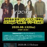 『8/13(木)価格自由配信ワンマンライブ開催&1st single「高鳴り」リリース決定!』の画像