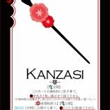 『【京都】第7回京都ギャンパラ会【ギャンパラ会】』の画像