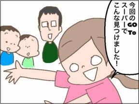 我が家のGo Toキャンペーン〜一気に6カ所編〜