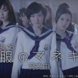 『【乃木坂46】正直制服のマネキンが発表されたときは衝撃だったよな・・・』の画像