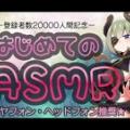 【堰代ミコ】ミコちゃん5万人間おめでとう!