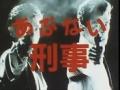 【速報】『あぶない刑事』が10年ぶり復活キタ━━━━(゚∀゚)━━━━!!