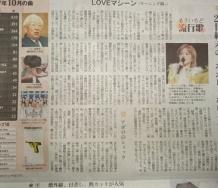 『つんく♂、朝日新聞取材に語る「LOVEマシーンは90年代前半から温めていた 『愛の粒』を世の中にまくようなイメージ」』の画像