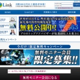 『【リアル口コミ評判】リンク(Link)』の画像