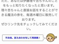 【乃木坂46】伊藤理々杏のクイズが難しすぎると話題にwwwwwww