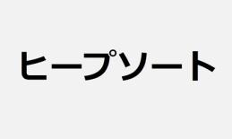 『【JavaScript】ヒープソート[Heap Sort](図解/ソースコード)』の画像