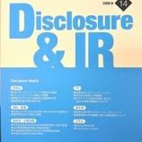 『宝印刷「Disclosure&IR」誌に論稿を掲載していただきました。』の画像