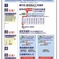 【お知らせ】12/8 和合インターナショナル イベント お申し込み済の方々へ