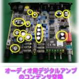 『オーディオ用デジタルアンプのコンデンサ交換』の画像