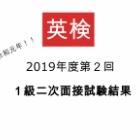 『英検1級二次面接試験(2019年度第2回)に合格しました!!【英検日記】』の画像