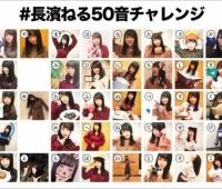 【欅坂46】ねる写真集ツイッター「長濱ねる50音チャレンジ」がまとめられたのでまだの人はぜひ!公式さん有能!