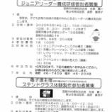 『3月14日・15日ジュニアリーダー養成研修参加者募集』の画像