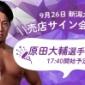 / 📣売店サイン会開催のお知らせ!!!! \  🏁9月26日...