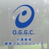 『夜のゴルフクリニック(銀クリ)へ行こう!! 【ゴルフまとめ・ゴルフ練習場 都内 】』の画像