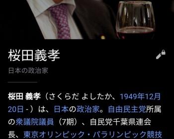 桜田大臣の失言で打線wwwwww
