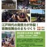 『(番外編)11月14日(日)浅草公会堂で18時より「江戸時代の発想力が炸裂!歌舞伎舞台のまちづくり」開催(入場無料)。私が案内人を務めます。』の画像