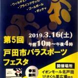 『戸田市パラスポーツフェスタ 次の土曜日3月16日午前10時からイオンモール北戸田1階さくら広場で開催。午後4時まで。車椅子ラグビーやボッチャなどの体験もできます!』の画像