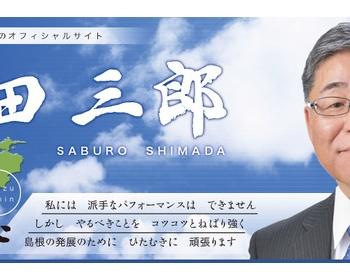 【訃報】自民党・島田三郎、死亡 前日に議員宿舎で倒れる