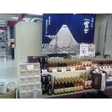 『京都高島屋  味百選 始まりました』の画像