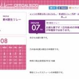 『【乃木坂46】削除された林瑠奈のブログ、何事もなかったのように復活へ・・・』の画像
