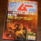 『5月20日放送「月刊ムー6月号から、並木伸一郎氏の記事紹介他」』の画像