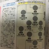 『【乃木坂46】AKB、乃木坂、欅、モー娘、スパガ・・・『サッカー日本代表 IDOL U-19』をご覧ください!【B.L.T. 11月号】』の画像