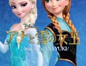 『アナと雪の女王』動員1,000万人突破!すごすぎワロタwww