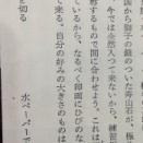 和石(日本印材) 切り石、萬宝石、萬邦石、萬方石、満宝石