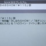 【AKB48SHOW!】「さしはらSHOW!」は6月4日の模様