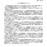 『二子山山系におけるホタルの観察について』の画像