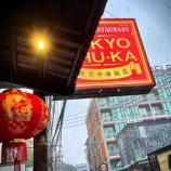 『TOKYO CHUKAに行って来ました✨』の画像