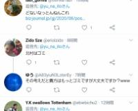【悲報】阪神ファン、北村の嫁にまで攻撃する