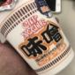 カップヌードル 味噌 / 208円