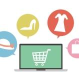 『【ANAショッピング A-style】お得に買い物する方法は?クーポンやマイル増量キャンペーンの利用!』の画像