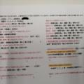 10/2(土)れんさんアンケート更新