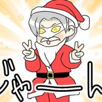 『サンタに悲劇がやってきた【3歳のクリスマス】』の画像