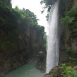 『いつか行きたい日本の名所 綿ヶ滝』の画像