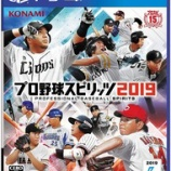 『【悲報】プロ野球スピリッツ2021発売される気配がない』の画像