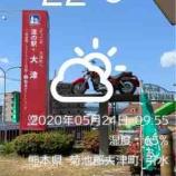 『2020.05.24 いい天気です。』の画像