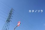 交野駅前のカッコイイ鉄塔ソラ【カタノソラ No.9】