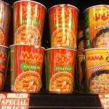 『バンコクのスーパーで買えるおすすめお土産♪』の画像