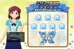 【ミリシタ】『ミリシタ感謝祭 2020~2021 ONLINE カウントダウンログインボーナス』開催!2021/01/23まで!