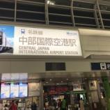 『JALの国内線でビジネスクラスに乗ろう。国際線機材が国内線の運用に入る区間と日程(2019年3月)』の画像